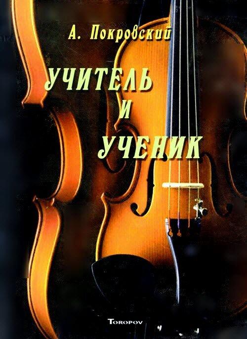 Учитель и ученик. Сборник пьес на темы болгарского ...