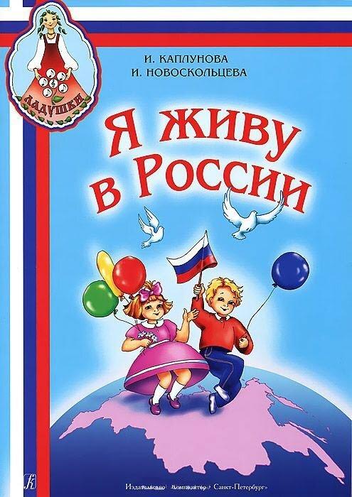 Сентябрем, я живу в россии картинки для детей