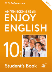 Биболетова. Enjoy English 10 кл. Учебник
