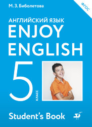 Биболетова. Enjoy English 5 кл. Учебник