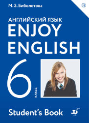Биболетова. Enjoy English 6 кл. Учебник