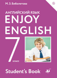 Биболетова. Enjoy English 7 кл. Учебник