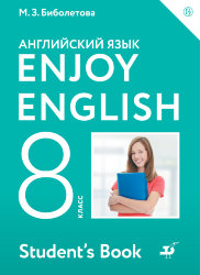 Биболетова. Enjoy English 8 кл. Учебник